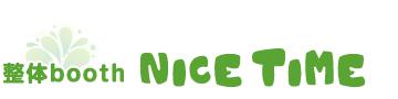 NICETIME(ナイスタイム)| 関内・野毛・桜木町の整体マッサージ